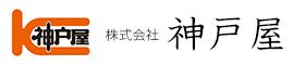 株式会社 神戸屋
